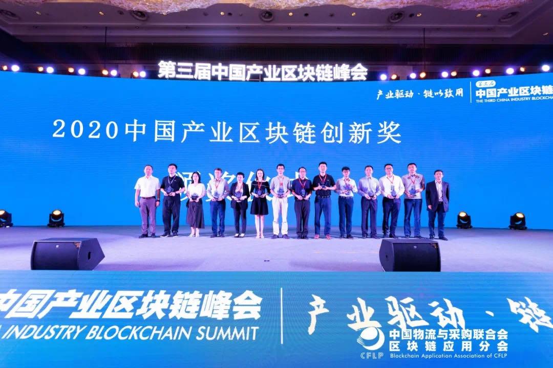 """上海華能電商公司榮獲""""2020中國產業區塊鏈十佳案例獎"""""""