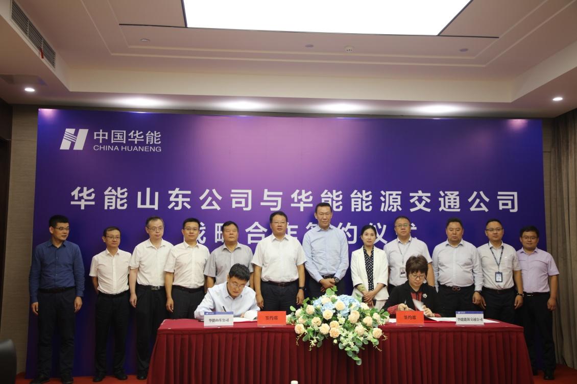 華能能源交通公司與華能山東公司簽署戰略合作協議