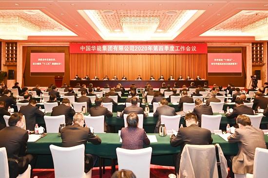 吳永鋼參加華能集團2020年第四季度工作會議