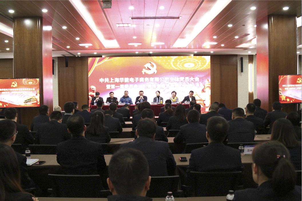 吳永鋼出席中共上海華能電子商務有限公司全體黨員大會暨第一屆委員會、紀律檢查委員會成立大會