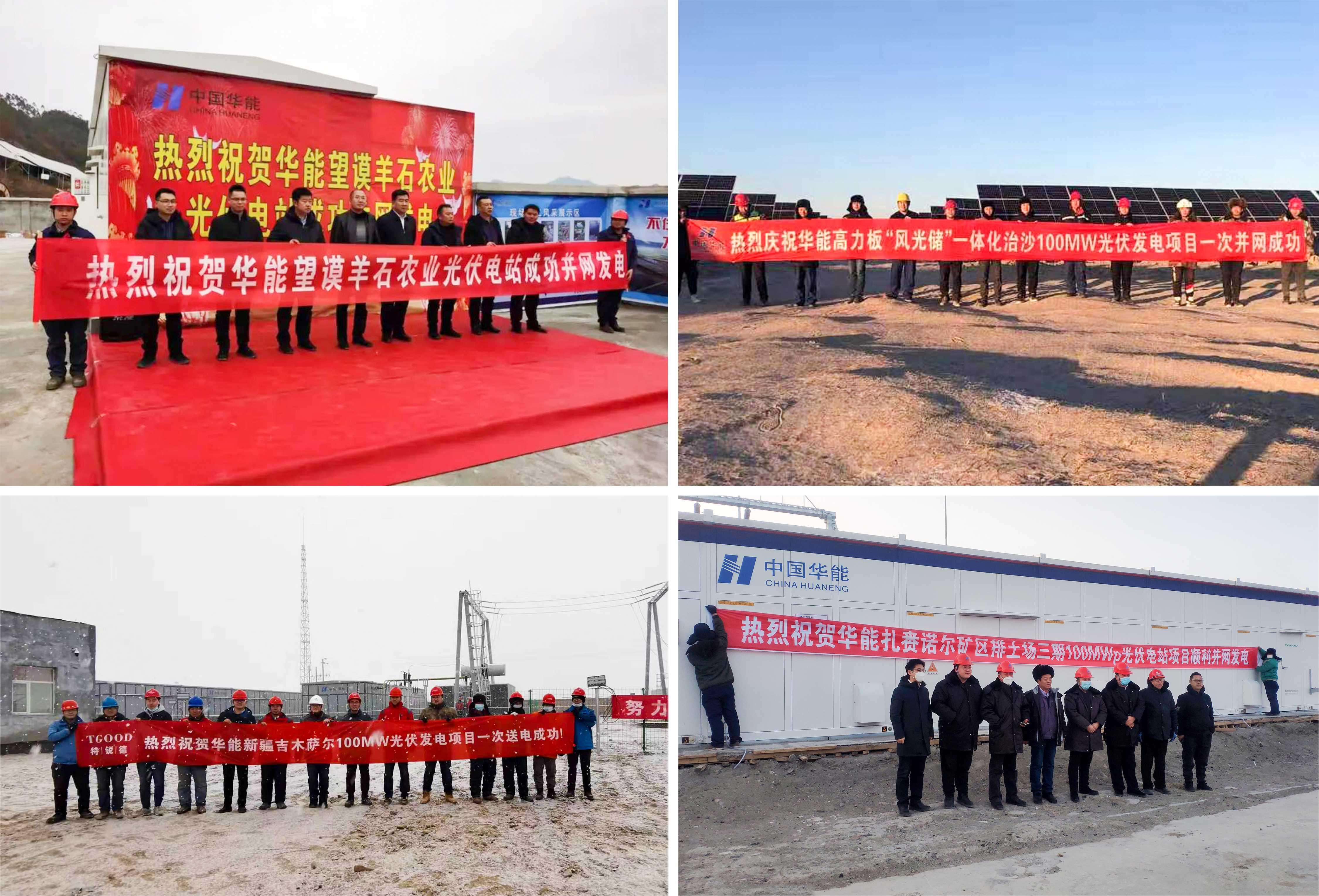 集團四家光伏電站如期并網發電,物資供應中心全力保駕護航