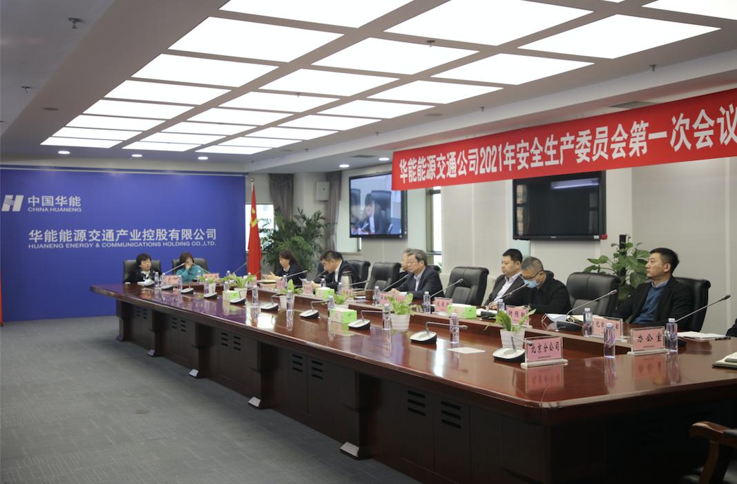 能源交通公司召開安全生產委員會2021年第一次會議