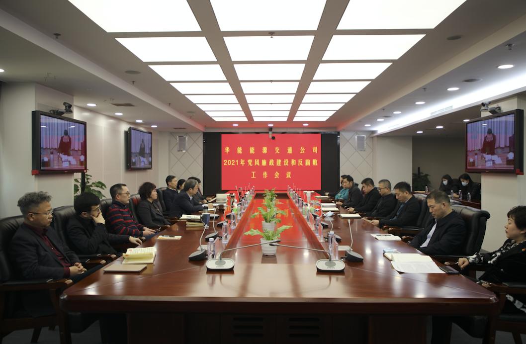 能源交通公司召開2021年黨風廉政建設和反腐敗工作會議