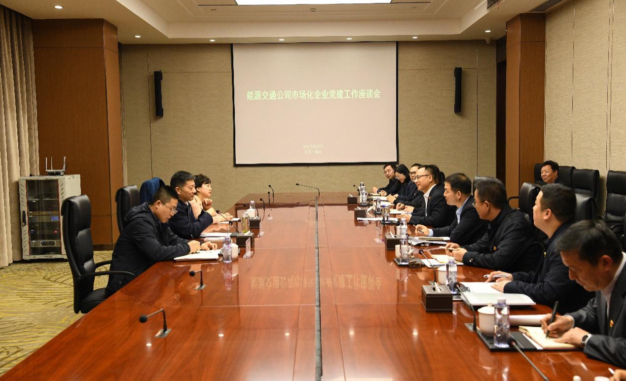 能源交通公司召開在寧企業2021年度黨的建設工作座談會