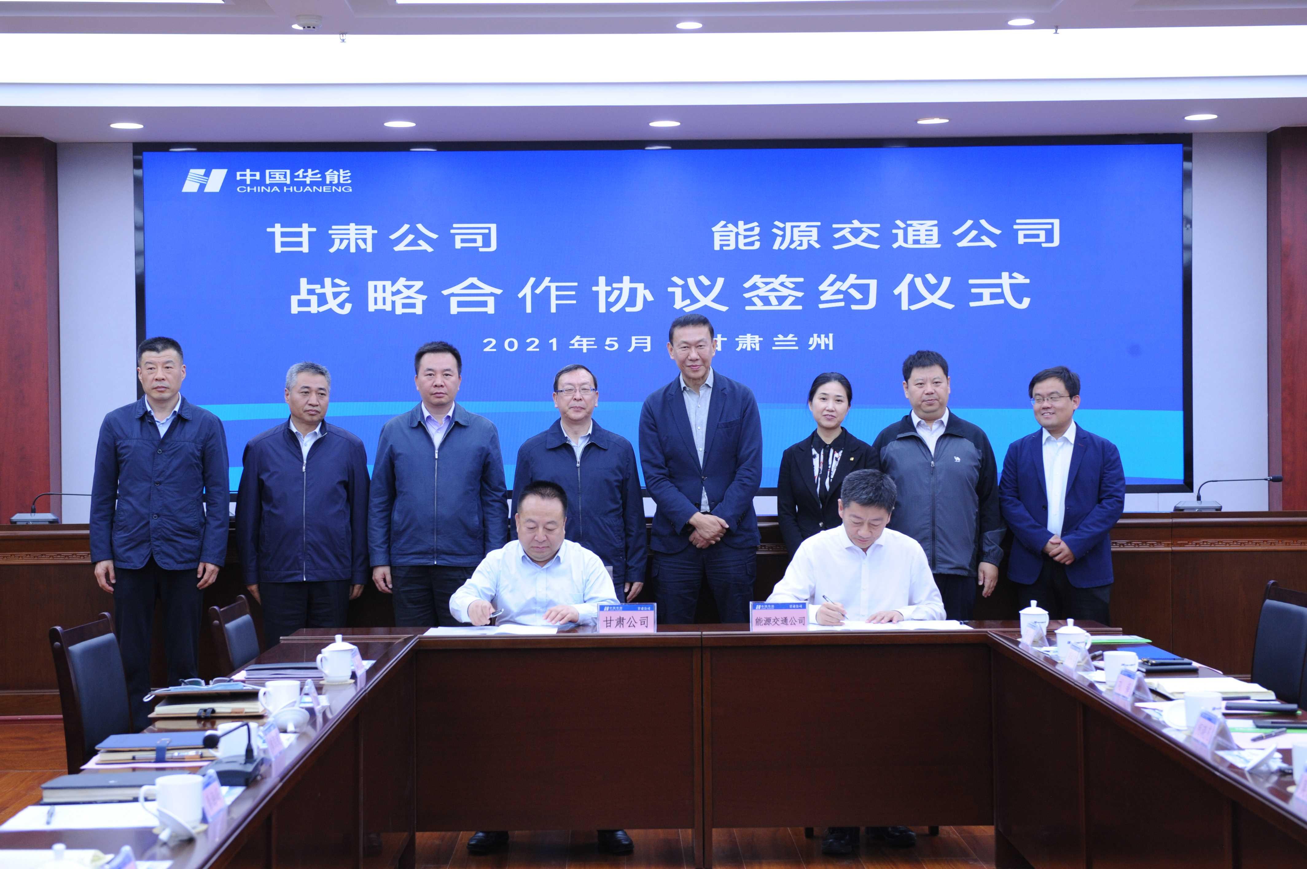 能源交通公司與甘肅公司簽署戰略合作協議開啟全面合作