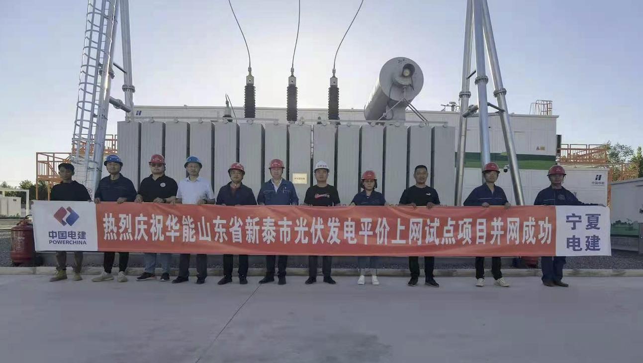 泰山電力公司新泰翟鎮100MW光伏項目成功并網發電