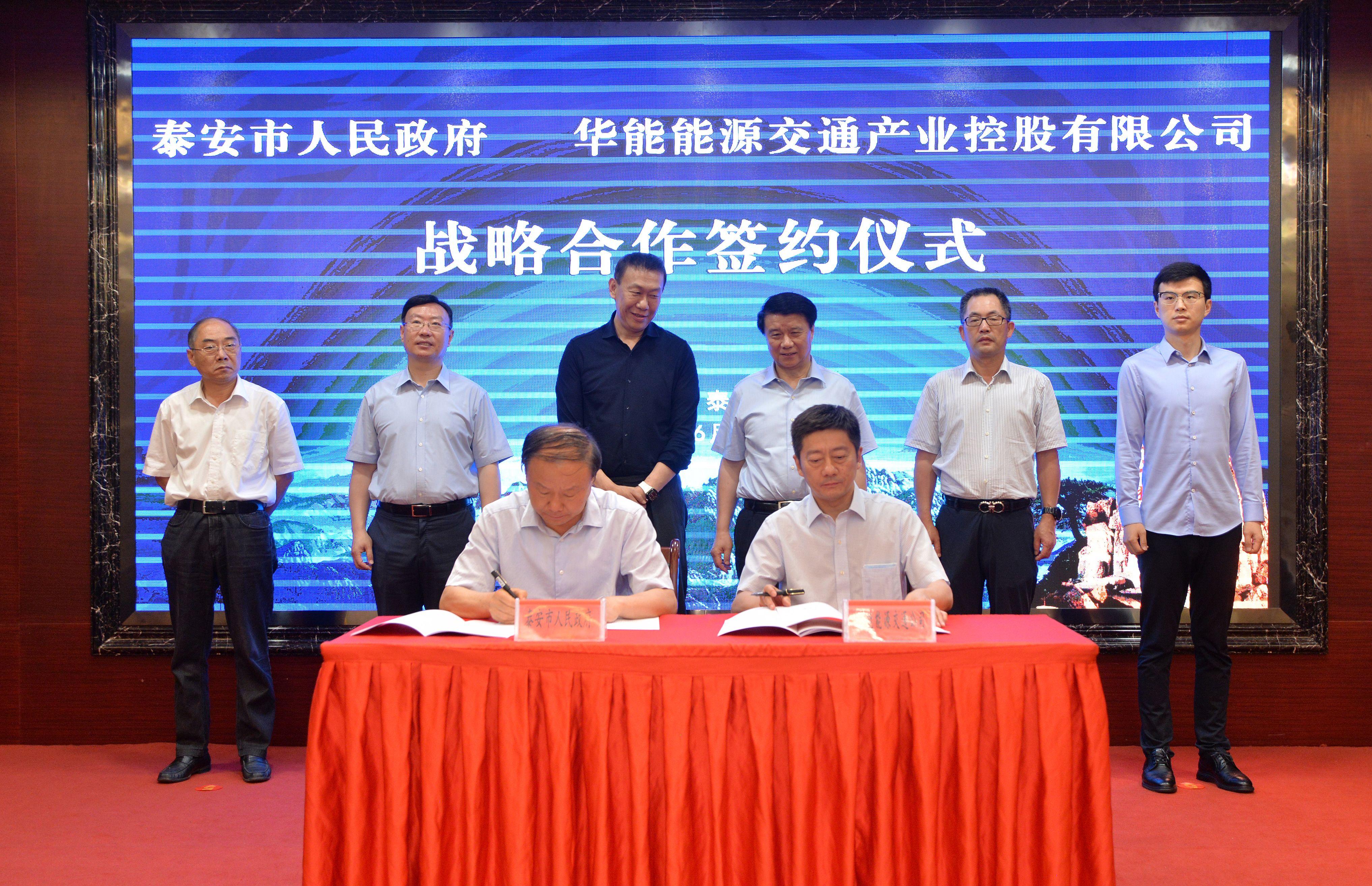 華能能源交通公司與泰安市政府簽署戰略合作協議