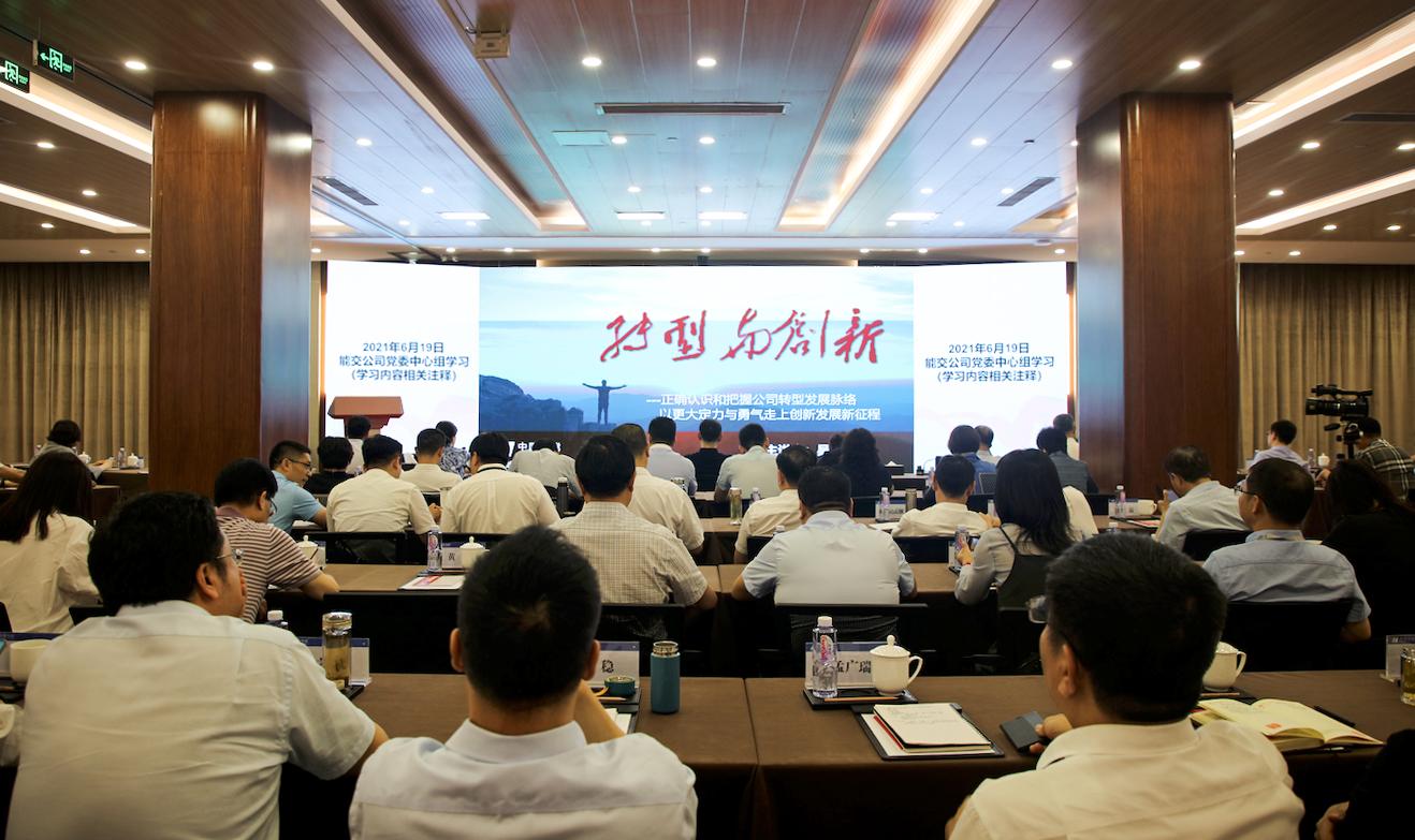转型与创新|吴永钢讲授党史学习教育专题党课