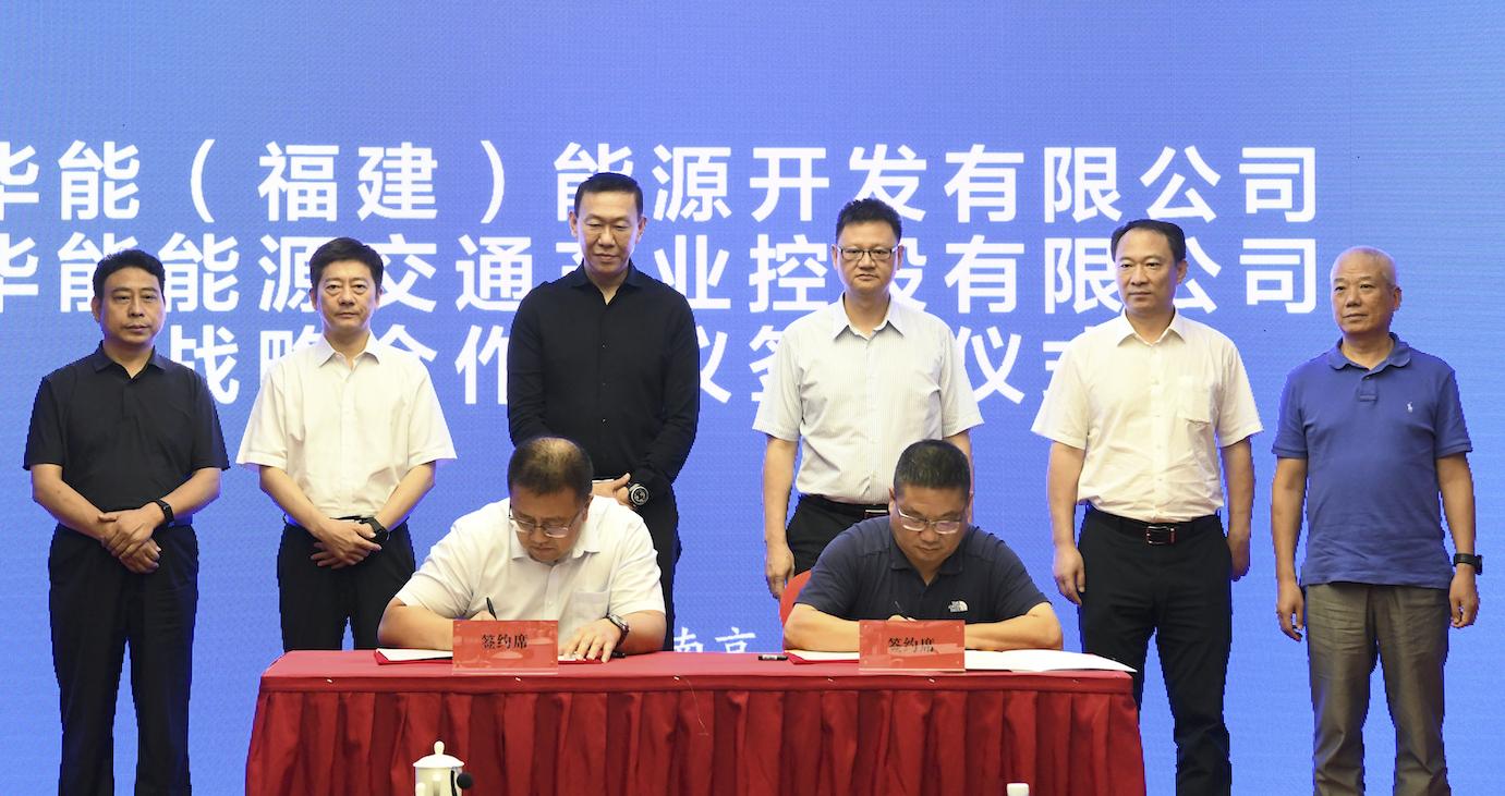 能源交通公司与华能(福建)能源开发有限公司签署战略合作协议