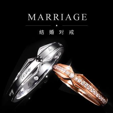 首頁結婚對戒365