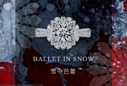雪中芭蕾440-1
