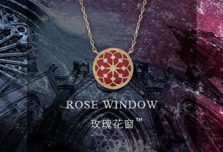 玫瑰花窗440-1