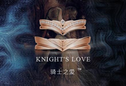 騎士之愛440-1