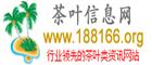 茶葉信息網