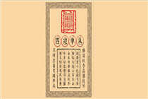 logo副-106四汖單叢