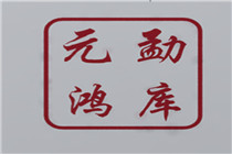 logo副-普洱