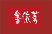 logo副-白茶-5