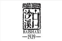 logo副-黑茶-2