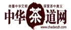 中國茶道網