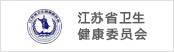 江苏省卫生健康委员会