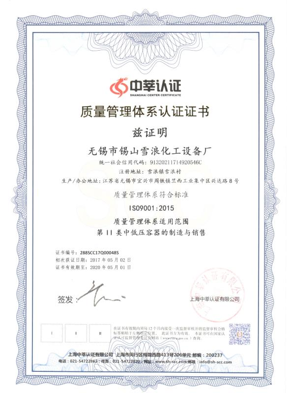 不銹鋼反應鍋質量管理體系認證證書