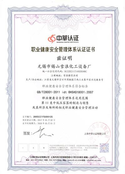 列管式冷凝器職業健康安全管理體系認證證書