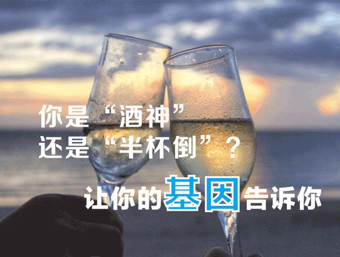 酒精基因檢測-3