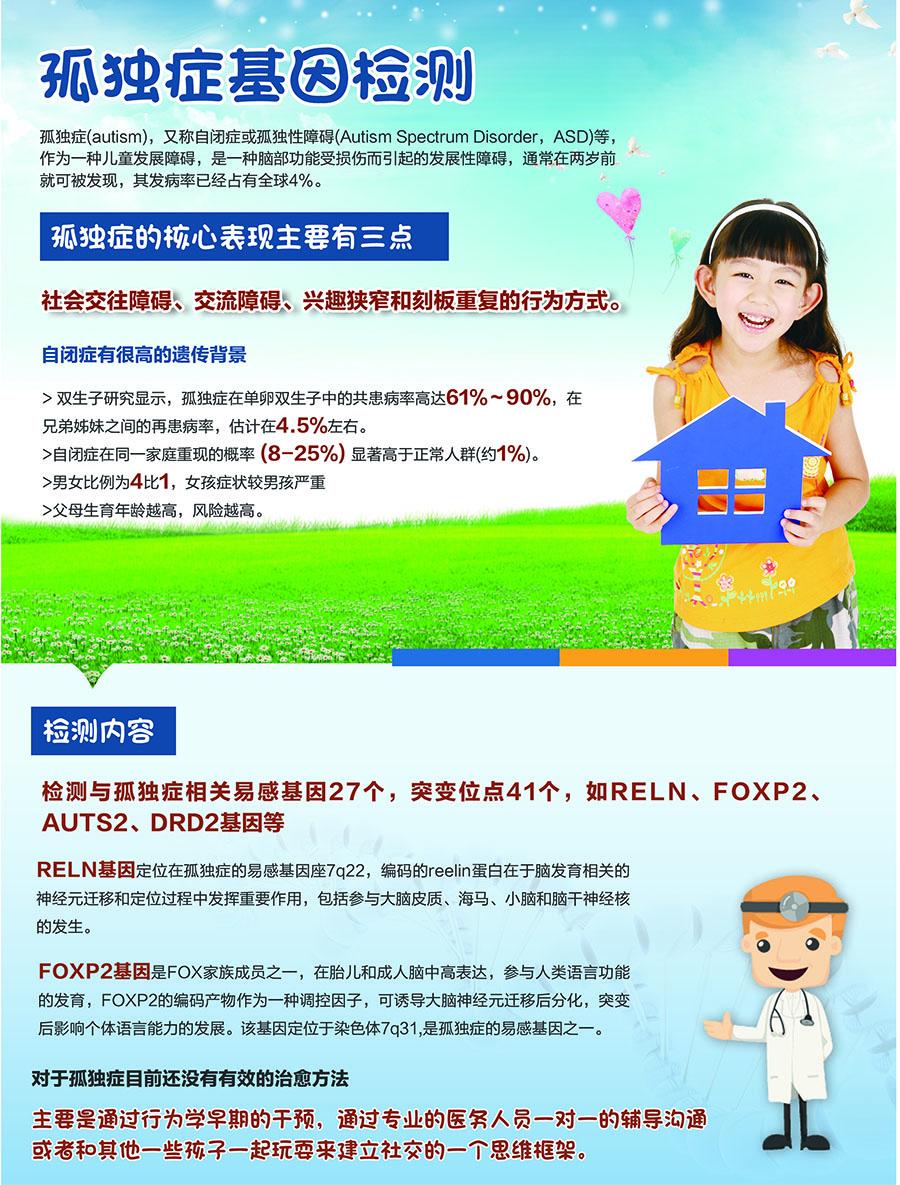 兒童慢性病檢測-1