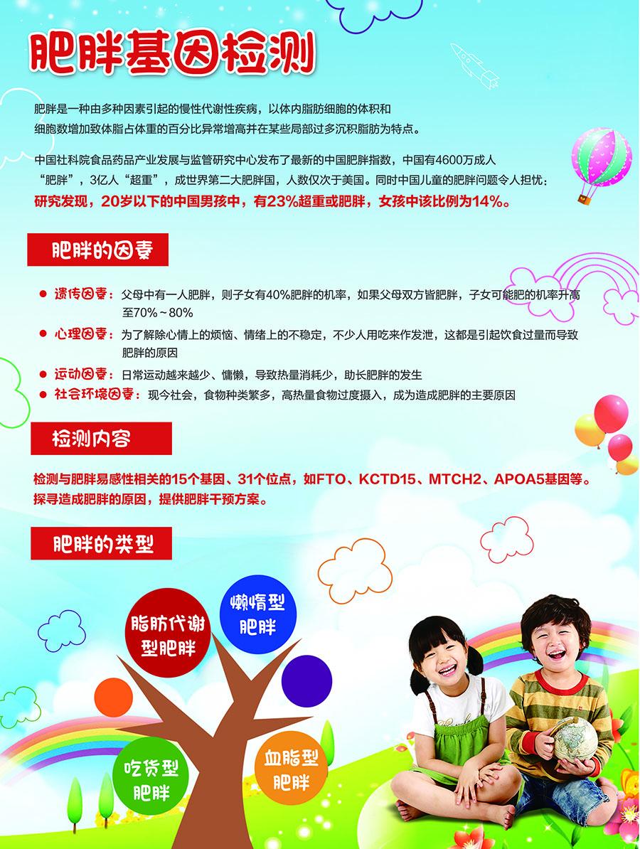 兒童慢性病檢測-3