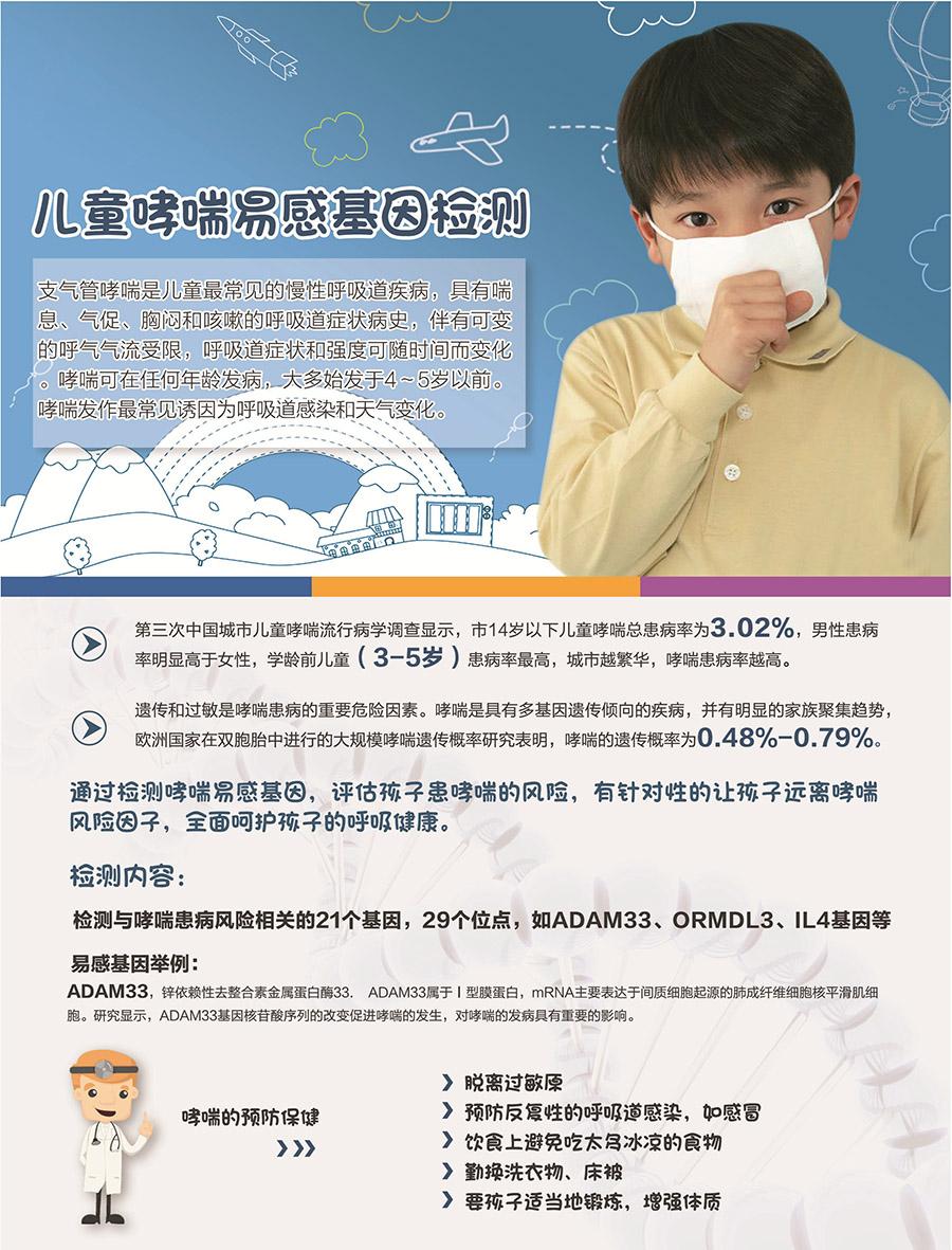兒童慢性病檢測-4