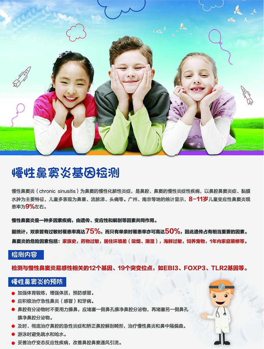 兒童慢性病檢測-5