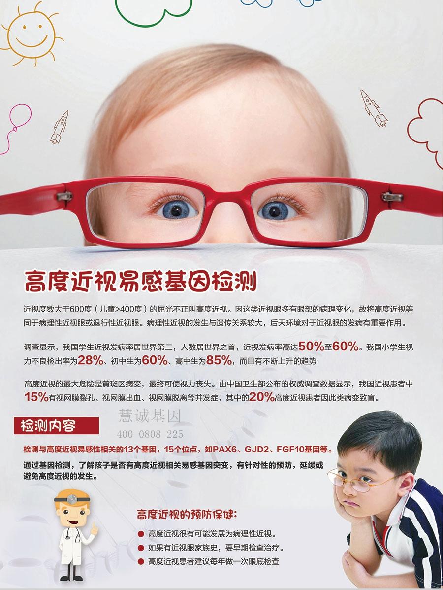 兒童慢性病檢測-6