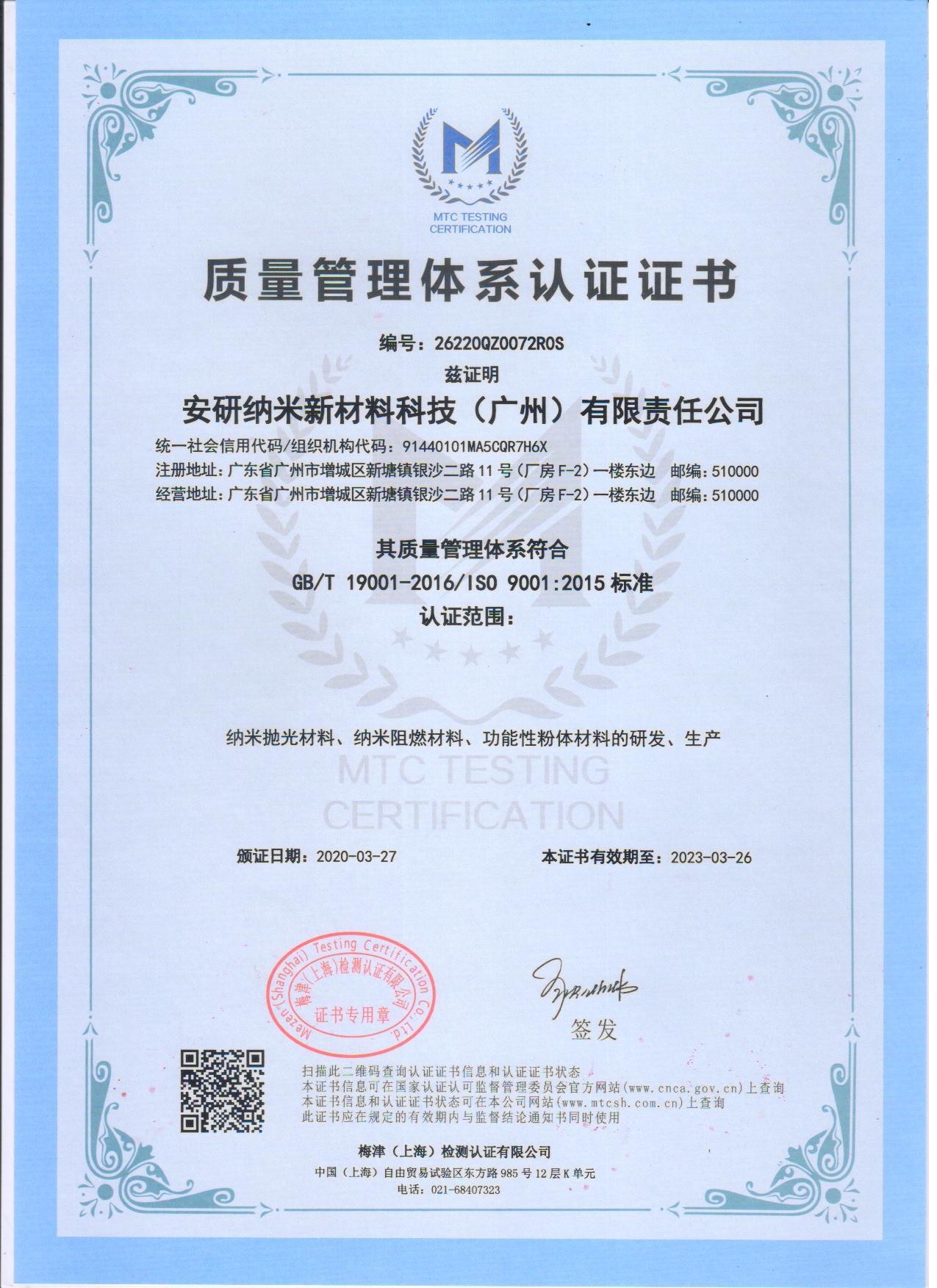質量體系認證書