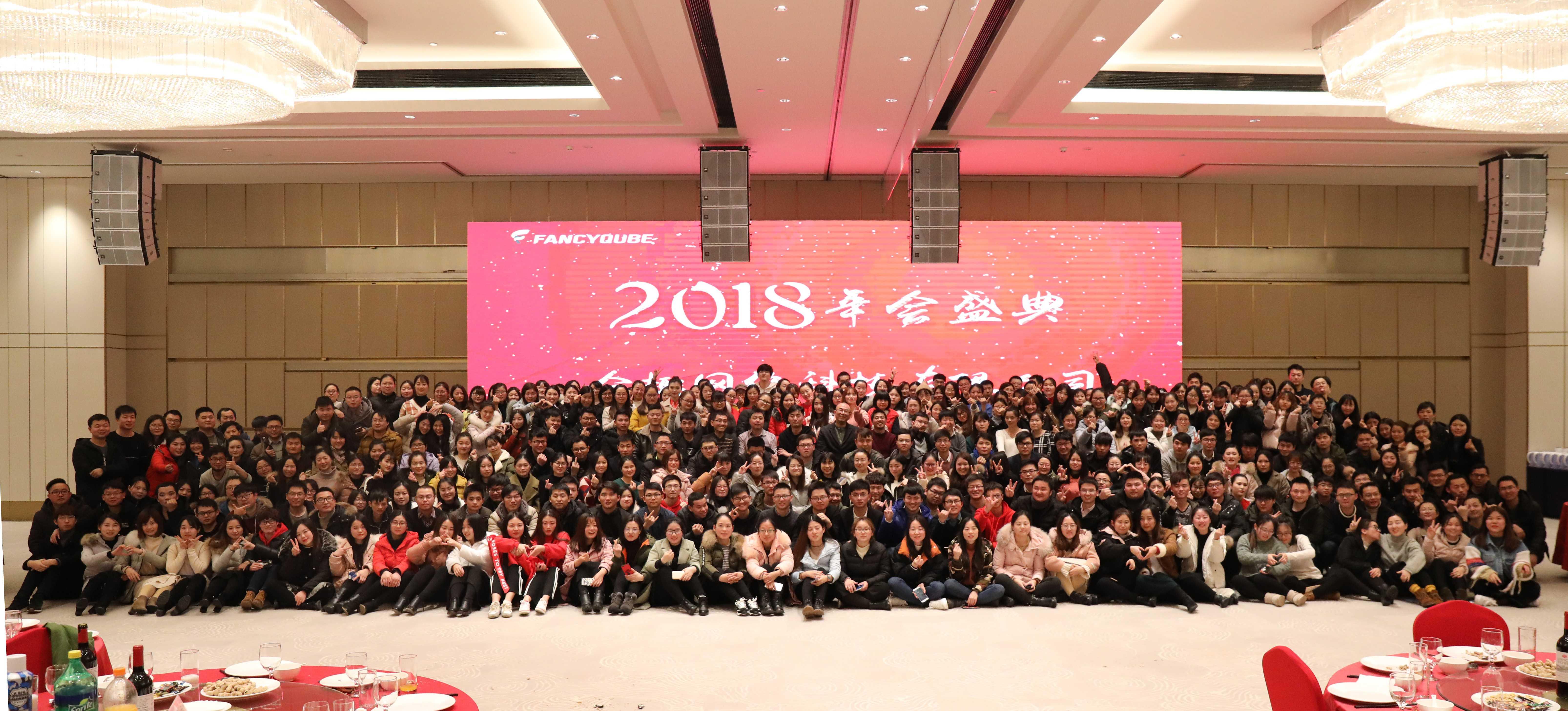 2018年会-16