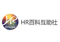 HR百科互助社