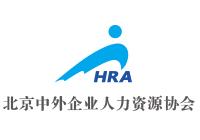 北京中外企業人力資源協會