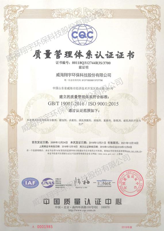 質量體系證書-中文