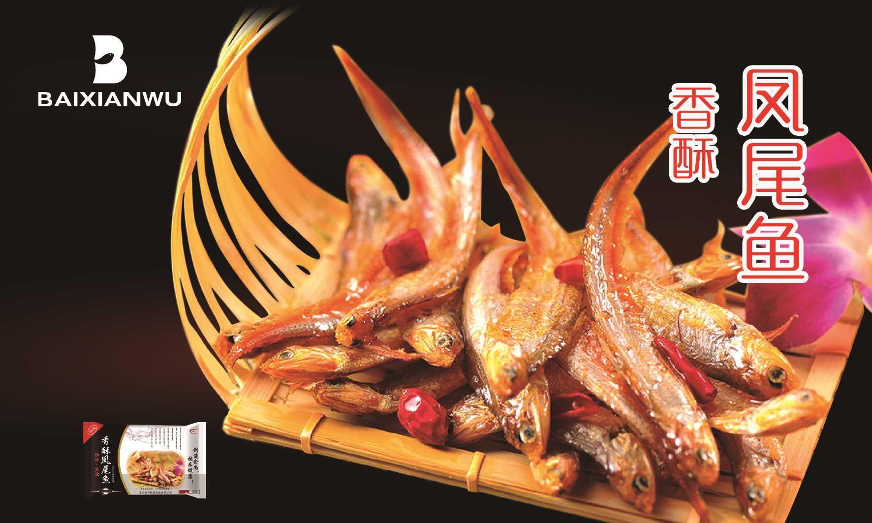 香酥凤尾鱼