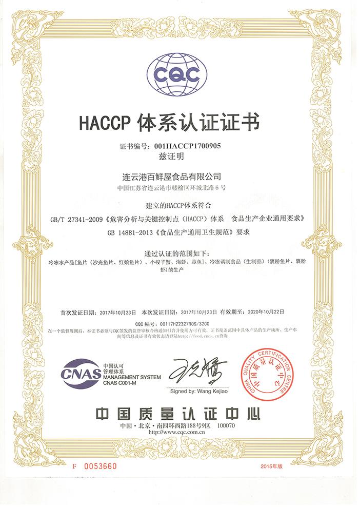 百鮮屋HACCP證書-中文