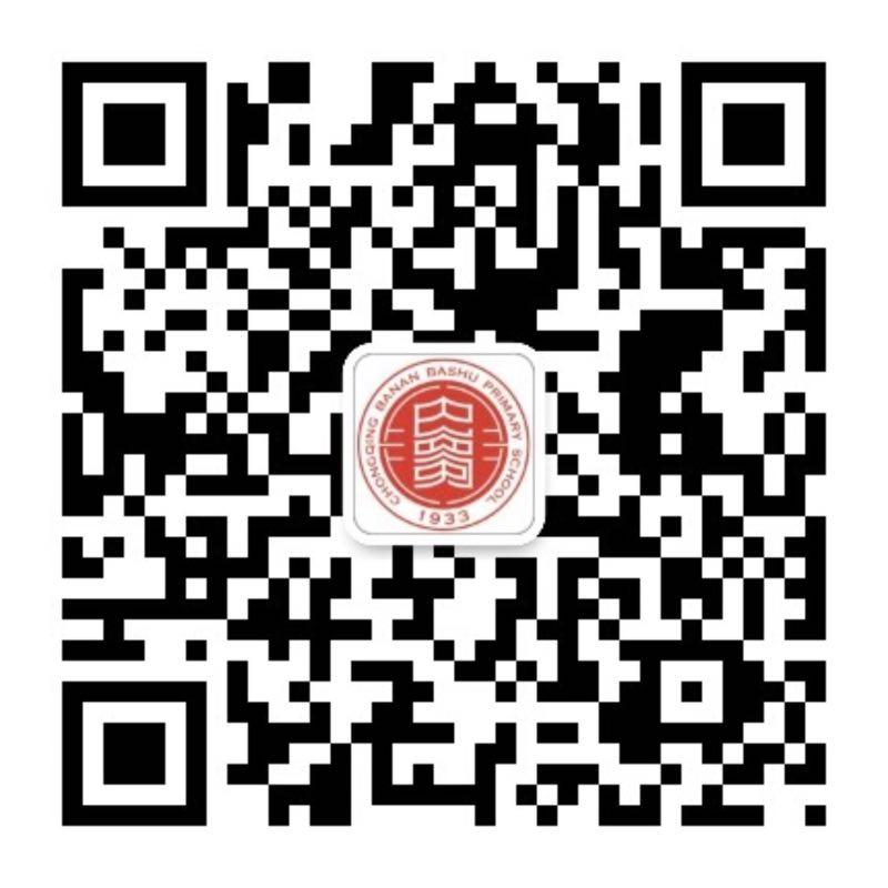 重庆巴南巴蜀微信公众号