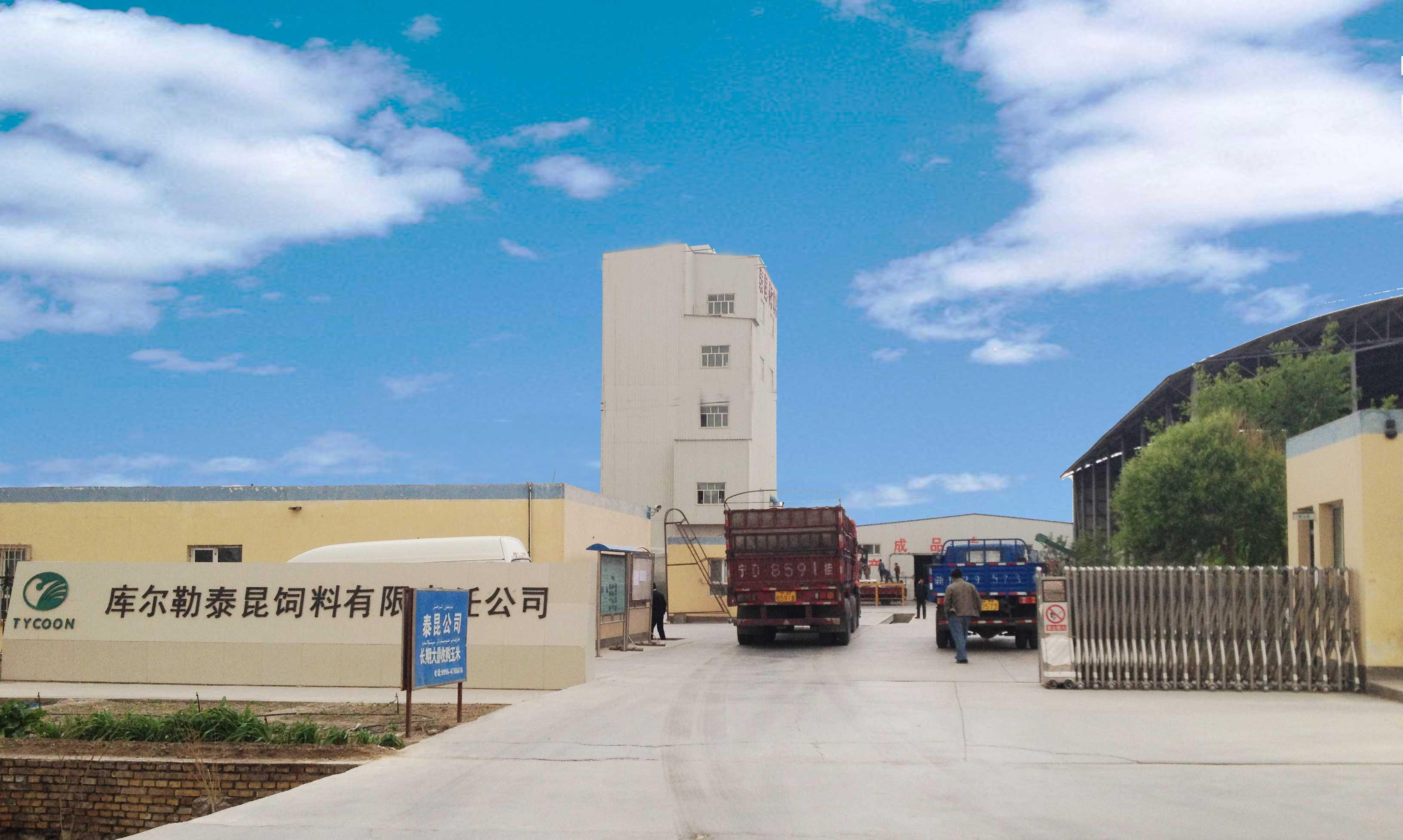 库尔勒加工基地