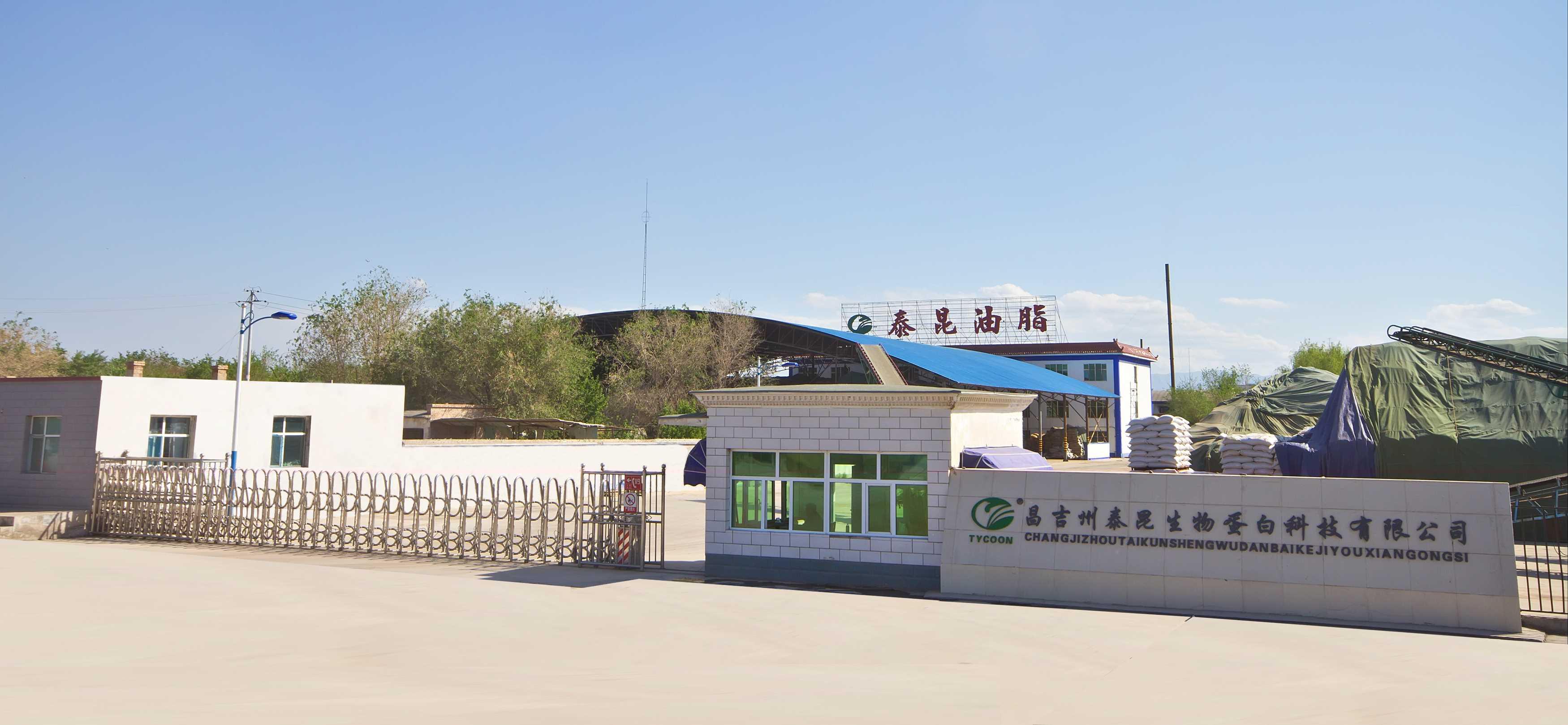昌吉生物蛋白公司