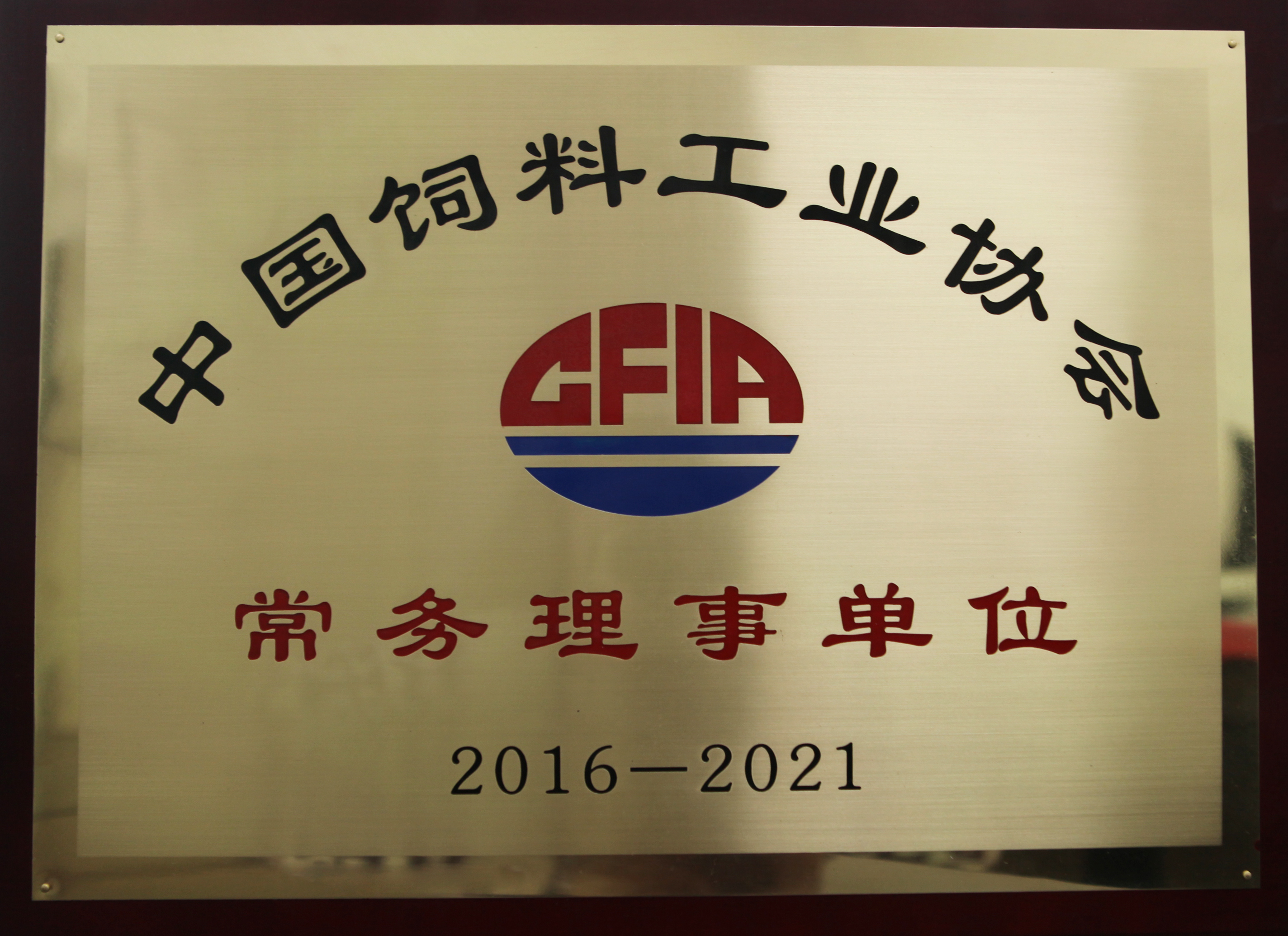 2016中國飼料工業協會常務理事單位