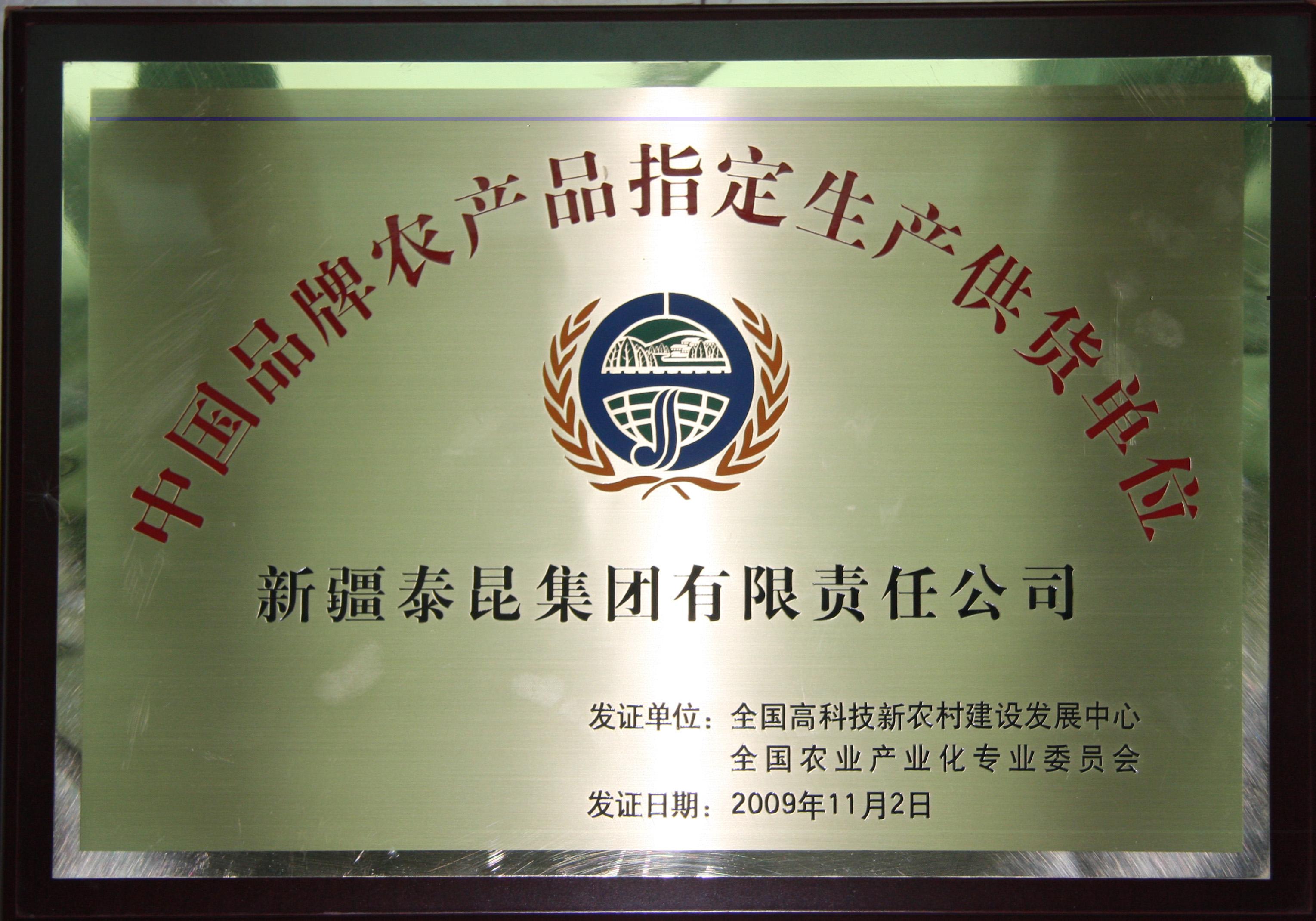 中国品牌农产指定生产供货单位2009.11