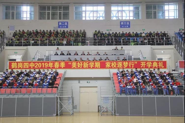 """鶴崗市教育局開展""""美好新學期家校逐夢行""""系列活動"""