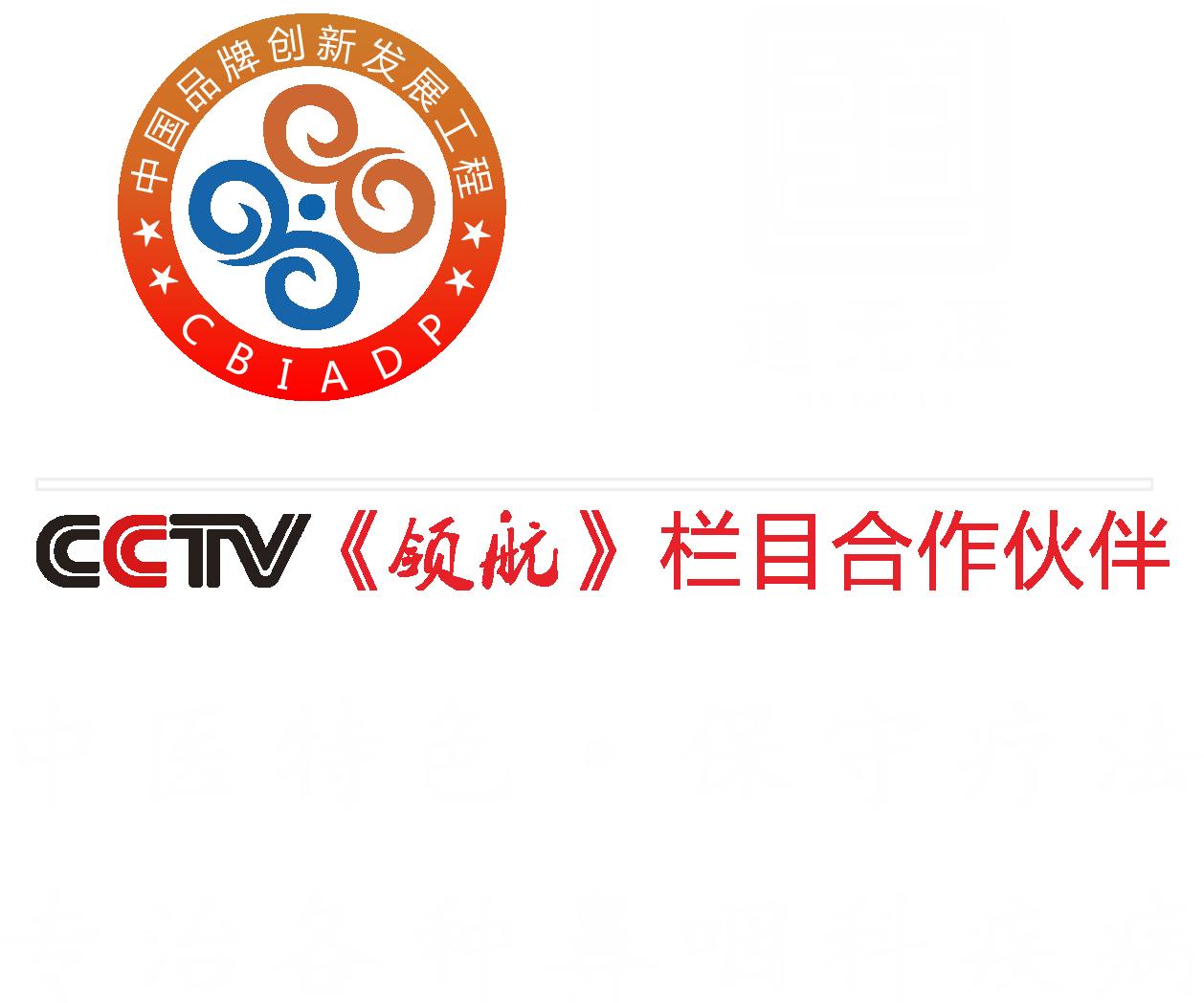 梅玉震中醫診所