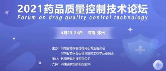 2021药品质量控制技术论坛