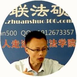 民法老师-周洪江