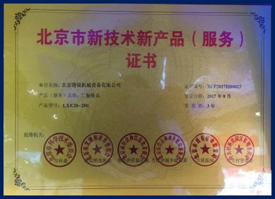 北京市新技術新產品證書