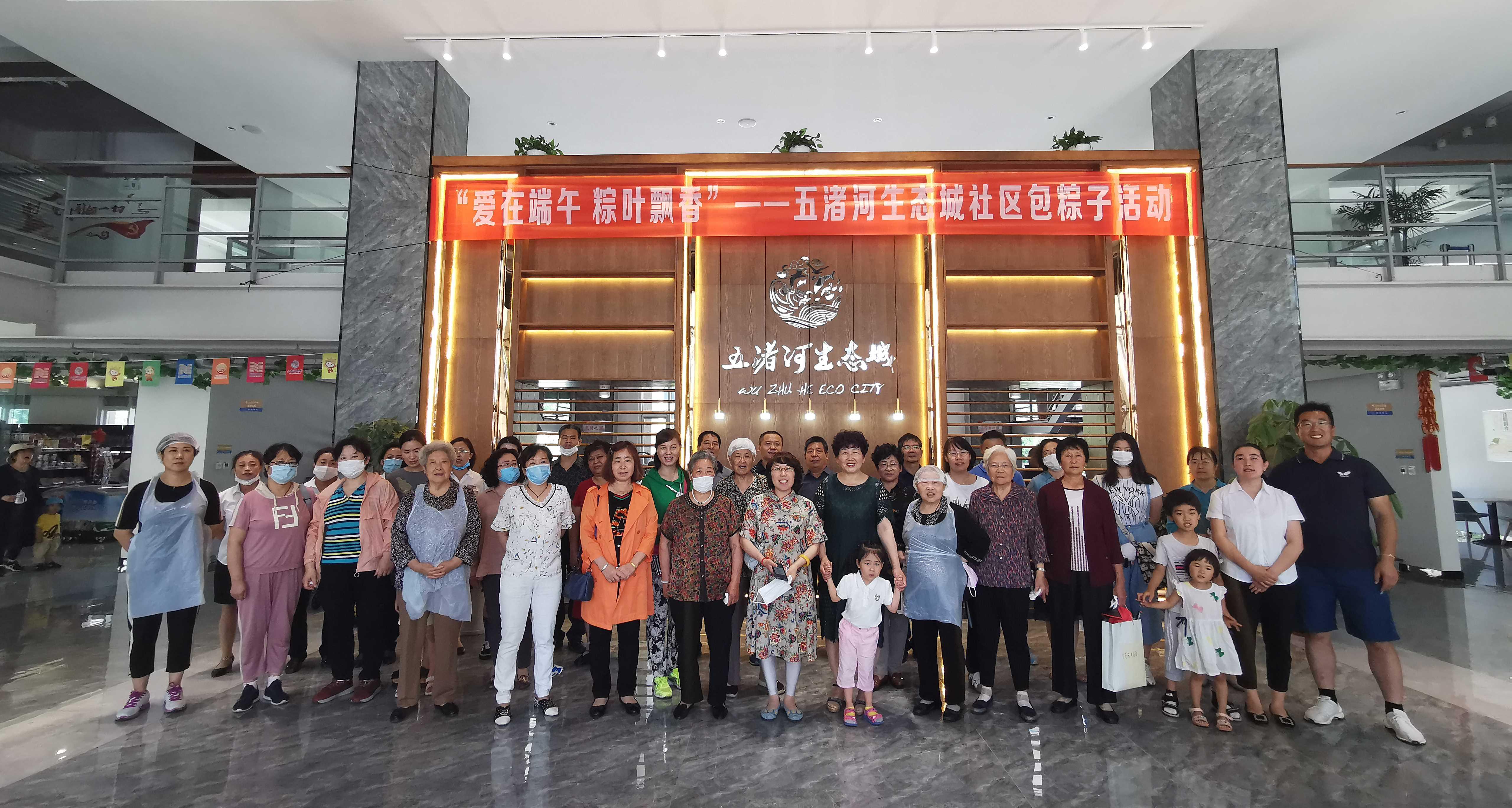【爱在端午粽叶飘香】——五渚河生态城社区包粽子活动圆满落幕